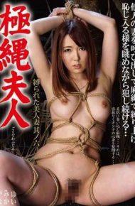 KUSR-050 Polar Lady Tied Up Beauty Wife Sono Six