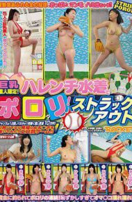 RCTD-034 Polo With Harenchi Swimsuit!stack Out