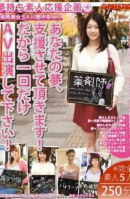 YRH-032 Possession Dream Amateur Support Planning 4