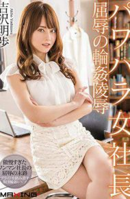 MXGS-1034 Power Woman Female President Humiliated Gangstick Insult Akari Yoshizawa