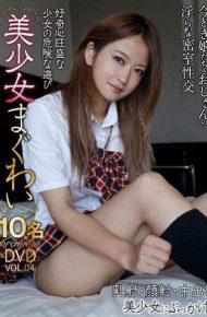 PPAP-004 PPAP-004 Curious Girl 's Dangerous Play Pretty Girl Muggie 10 Premium DVD VOL.4
