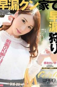 ECB-113 Premature Ejaculation Hunt At Premature Ejaculation Kun Family Rei Hashimoto