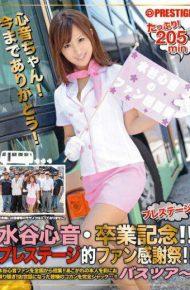 ABS-180 Prestige Graduation Mizutani Heart Sound! !Thanksgiving A Prestige Fan! !Bus Tour