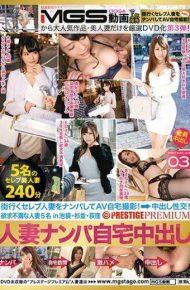AFS-022 Prestige Premium Frustration Wife Five People In Ikebukuro Suginami-ogikubo 03 Pies Wife Nampa Home