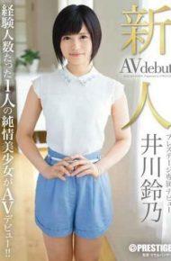BGN-012 Prestige Rookie Exclusive Debut Igawa Suzu