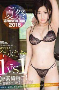 ABP-507 Prestige Summer Festival 2016 1VS1 Bondage Lifting Of The Ban Instinct Bare Negligence 4 Production ACT.02