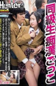 HUNT-913 Pretend Molester In A Crowded Train Which Began Play In The Girls And Of The Same Class As Classmates Molester Pretend.it's Molestation Pretend That Began With The Intention Of Playing But Of Course I Erection!i You Can Not Stand When You Attempt To Insert Forcibly Came Waving Your Waist With A Wet Bisho Far Be Rejected!