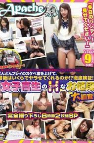 AP-035 Price Large Study Of Naughty School Girls These Days!2-pack Sp 8 Hours 3000k Full