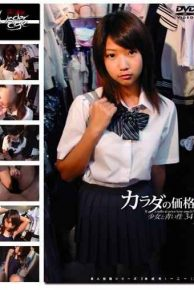 GS-071 Price Of 34 Girls And Blue Of The Body One Hundred Twenty-one Minor