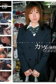 GS-231 Price Of 42 Girls And Blue Of The Body one Hundred Seventy-four Minor