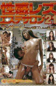 PTS-211 PTS-211 Lesbian Beauty Salon 21 Erogenous