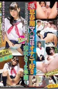 SVDVD-559 Puberty Co Ma Is Masturbation Favorite Squirting Jk School – Total About 10000ml Tide! Tide! Tide!