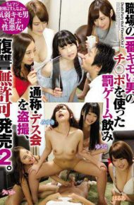 ZUKO-134 Punishment Game Using The Hottest Man In The Workplace Girl Drinking Common Name Death Society Voyeurism Revenge Unauthorized Release 2.