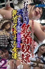 XRW-479 Punishment Nipple Slave Domaso Women Who Are Developed Nipples Nipples 2