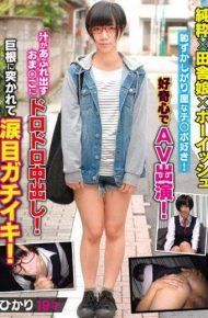 NAMG-001 Pure Country Girl Boyish Shy Ji Favorite Po! Av Appeared In Curiosity! Oma Juice Overflowing This To Put In Muddy! Watery Eyes Gachiiki Been Caught In The Cock! Light 19 Years Old