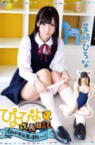 PYPY-004 PYPY-004 Piyo Piyo Growth Diary My Boku No Sento Estrus Period Vol.1 Hiroshi Hoshizaki