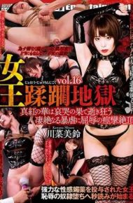 DJJJ-016 Queen Frightening Hell Vol.16 Crimson Hua Gets Crazy At The End Of Sorrow Drowsy Violence Humiliated Convulsions Cum Kawabata Misuzu