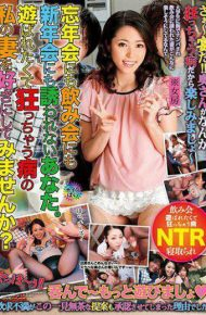 RADD-002 RADD-002 Why Do Not You Like My Wife Who Is Sick Of Wanting To Be Played Who Is Not Invited To The Year-end Party The Drinking Party Or The New Year's Party Ito Kure Lan