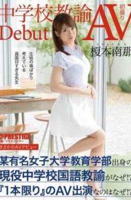 DIC-007 Rainy Day Av Debut Junior High School Teacher Enomoto Nana