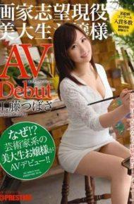 DIC-020 Rainy Day AV Debut Painter Aspiring Active Beauty College Student Princess Kudo Wings