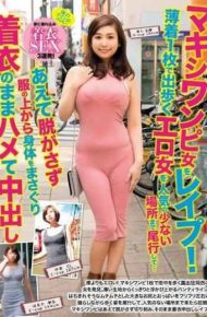 KAGP-009 Rape A Maxi Dress Woman!tail Erotic Woman Who Goes Out With A Single Piece Of Light Cloth To A Place Where Popularity Is Low Do Not Take It Away Darely Clothe Your Body From Above The Clothes And Put It Inside Out