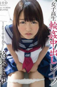 STAR-552 Rape Out Yuki Eyebrows School Girls Gangbang During