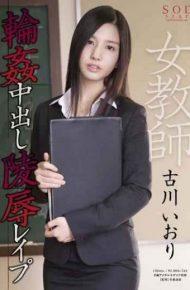 STAR-469 Rape Rape Out Furukawa Iori Female Teacher In Gangbang