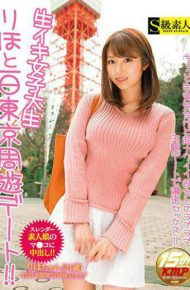 SUPA-191 Raw Iki Women&#39s University Student Ryoho And A Day Tokyo Roundabout Date! It Is!