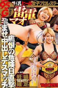 RCT-981 RCT-981 Big Breasts Heal Women's Pro Wrestler Raiden Mao Risk Of Dangerous Day Direct Hit!Impregnation Creampie Deathmatch! It Is!