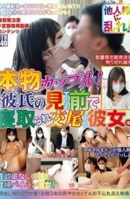 HONB-084 Real Couple!She Is Taken Down In Front Of Her Boyfriend's Watching Her.