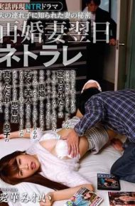 TRUM-015 Real Story Reproduction NTR Drama Secret Wife's Secret Remembrance To Her Husband 's Wife Next Wife Next Day Neitral Aihara Mirei