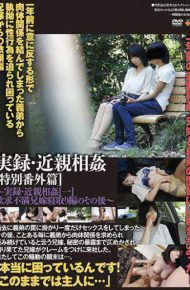 GS-1818 Reality Incest Extra Special Number