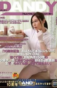 """DANDY-498 Really Good In The 10th Anniversary Aunt """"pies Special Young And Hard Erection Angle 150 Degrees Of Boy Ji Aunt Nurse Was Dakitsuka In Port Is Not Refuse Too Kindness Be Raw Ya """""""