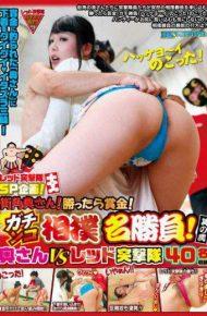 REXD-318 Red Assault Squad SP Planning!Street Corner Wife!Winning Prize Money! Gachinko Sumo Wrestling Match!Wife VS Red Assault Team Part Two 40