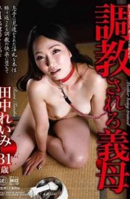 BRK-17 Reinvented Mother-in-law Tanaka Rain