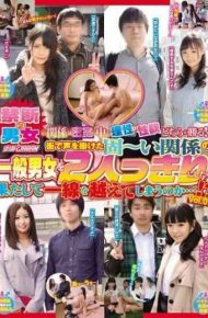 NNPJ-095 Relationship Forbidden Men And Women Reason Or Sexual Desire Which Is Superior In Behind Closed Doors! After The General Men And Women Of The Solid Lee Relationship Multiplied By The Voice In The City To Once And For All Two Really Do From Being Crossed The Line ! Vol.02