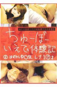 CTD-002 Rena In A Raw Shame 2 Diary Chubo Runawaydie