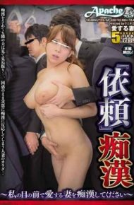 "AP-459 ""request"" Molester Please Make Your Wife Dear In Love With My Eyes"
