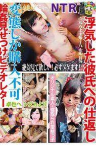 HONB-059 Returning To The Cheating Boyfriend Revealing Gambling Video Letter To Takuya From Shizuka