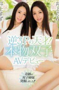 MIFD-017 Reverse 3p Genius!real Twin Av Debut Inoue Ran Inoue Tsuzu