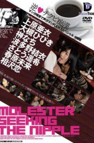HFD-114 Reverse Nipple Molester Manga Cafe In Voice Endure FUCK! !Special 4 Hours
