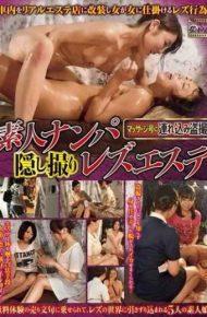 PTS-310 Rezuesute Take Voyeur Amateur Reality Hidden Tsurekomi Massage Issue