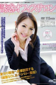 ARM-203 Riko Miyase Saron office seduction