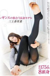 NFDM-248 Rina Mikami Incense Tall Model Of The Leggings Look Good