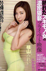 WWK-022 Ripe Skinny Woman Dense Obscene Private Image Mirei Yokoyama