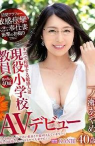 DTT-003 River Cow 40 Years Old Active Elementary School Teacher Sensitive Convulsions At A Kiss Sensuous Cleaver Arafu Married Wife Debut Mono Amazing Skive Serving Wife First Shot Of Shock Ichinose Ayame
