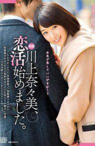 DVAJ-241 Romance Document Naomi Kawakami I Began To Love.