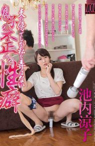 YAL-094 Ronko Ikeuchi Distorted Distortion Of His Son Who Does Not Play With Me Only By Her Husband