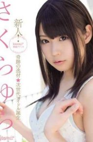 KAWD-509 Rookie! Idol Talent Next Generation Of Birth SakuraYura Kawaii Exclusive Debut Miracle