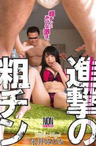 YAL-093 Rough Attack Of The Attack Miina Nagai